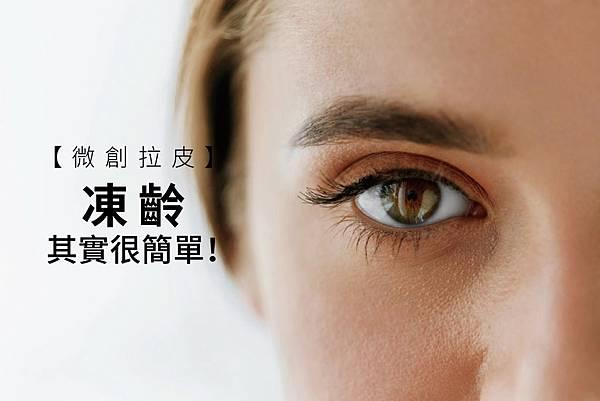 微創拉提微創拉皮費用最新拉皮手術拉皮手術比較中上臉拉提眉手術價格內視鏡提眉手術極緻醫美縫線式雙眼皮切割式雙眼皮雙眼皮手術單眼皮01.jpg