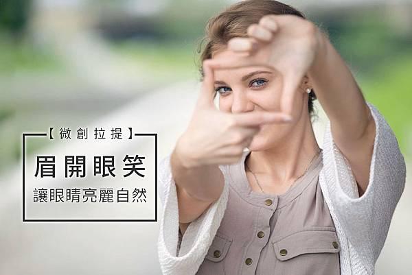 微創提拉提微創拉皮費用微創提眉費用最新拉皮手術提眉手術費用內視鏡拉皮費用內視鏡提眉手術中上臉拉提極緻醫美01.jpg