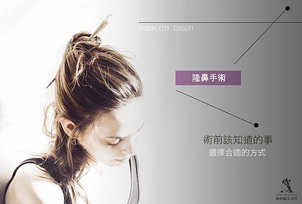 台北隆鼻手術極緻隆鼻結構式隆鼻韓式隆鼻隆鼻手術推薦隆鼻手術恢復期隆鼻手術費用自體肋骨隆鼻隆鼻多少錢隆鼻分享隆鼻dcard隆鼻ptt隆鼻案例隆鼻術後隆鼻感冒 (1).jpg