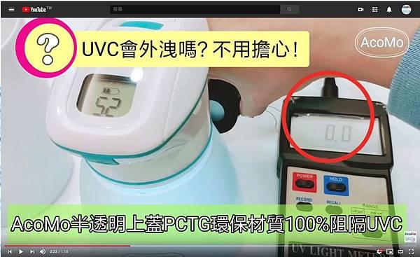 UVC會外洩嗎.