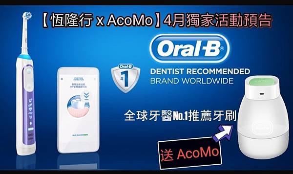 Oral-B+AcoMo-6mins