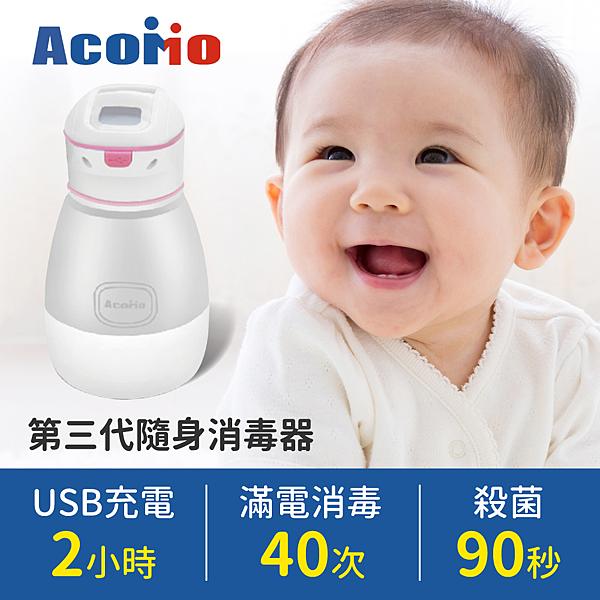 媽咪愛AcoMo