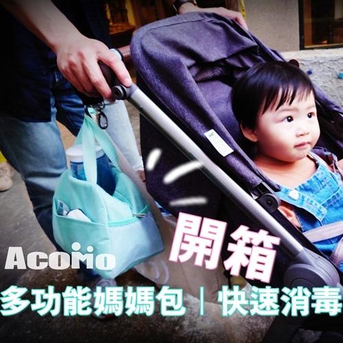 03240505 AcoMo殺菌包-娃娃車