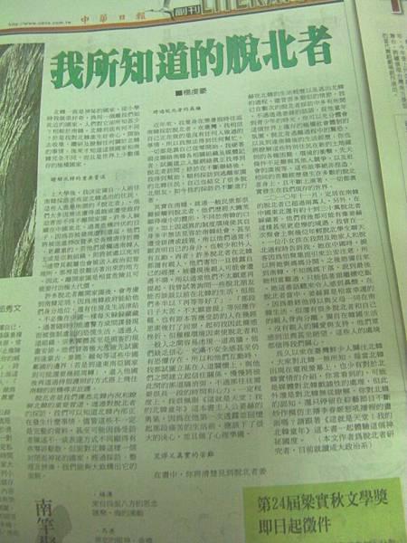 newspaper20110628.jpg