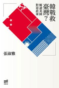 (衛城)韓戰救台灣72dpi.jpg