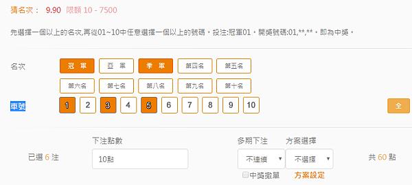 規則-北京賽車 幸運飛艇-規則解說