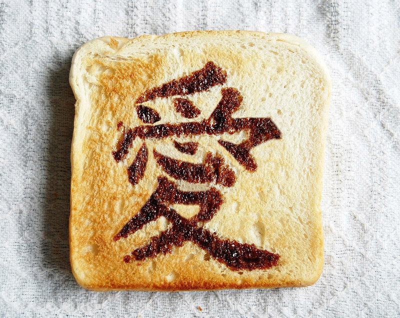love_and_bread_by_kaiminamoto-d3bm0ua.jpg