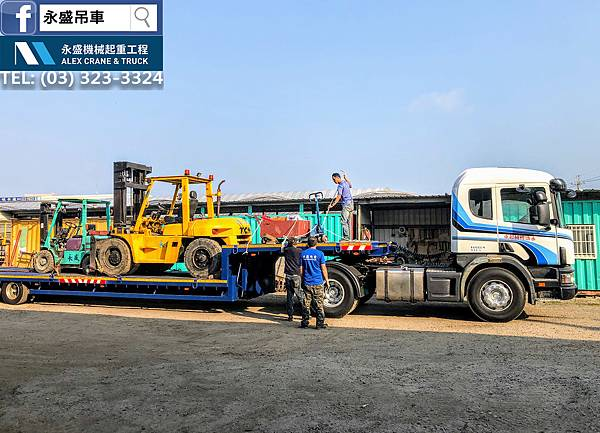 低板拖車 8噸堆高機 2.5噸堆高機