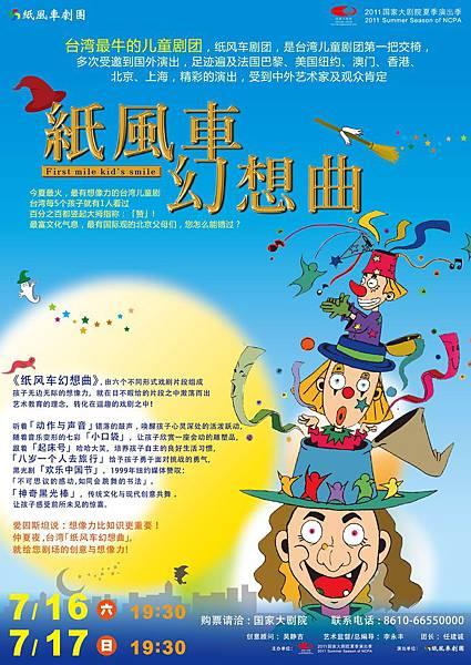 北京幻想曲 A4 (0623-8)-01 (1).jpg