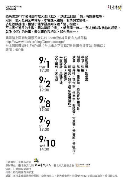 綠果實2011-2.jpg