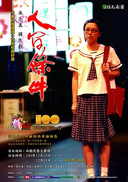 1124人間1_海報_outline-01.jpg