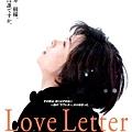 Love_Letter_poster