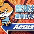 籃球邦_優質好邦手 - Actus.bmp