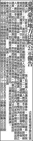 法院公告公示催告遺失股票支票登報.jpg