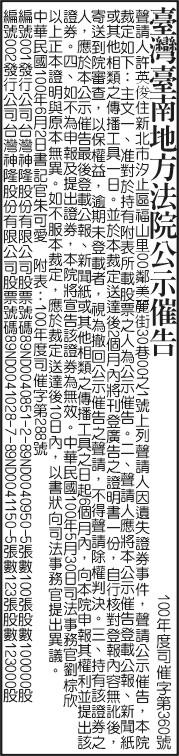 公示催告公告遺失股票.jpg
