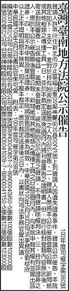 法院公示催告公告遺失股票.jpg