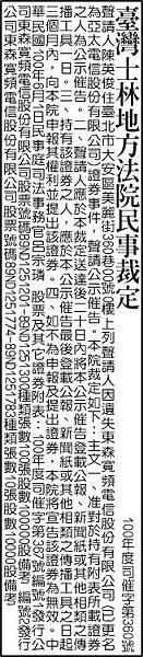 法院公告民事裁定遺失證券股票支票.jpg