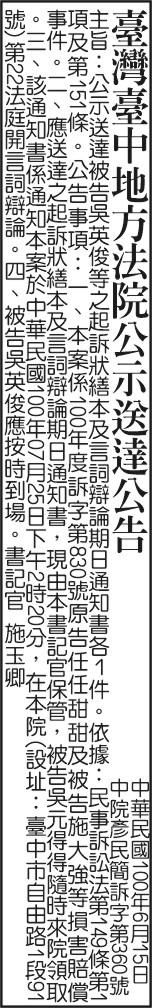 公示送達範例_法庭開言辭辯論庭【廣告360】.jpg