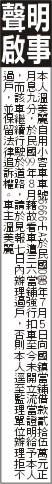 1000607_聲明啟事.jpg