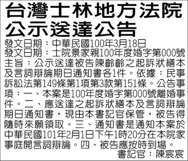 地方法院公示送達公告海外版公告二單位