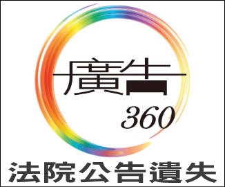 廣告360法院公告遺失刊登.jpg