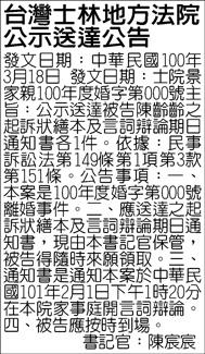 法院公告海外版一單位報紙廣告.jpg