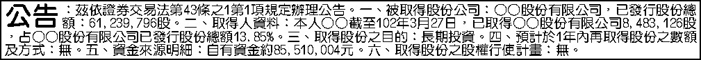 公告:茲依證券交易法取得股份公司0410