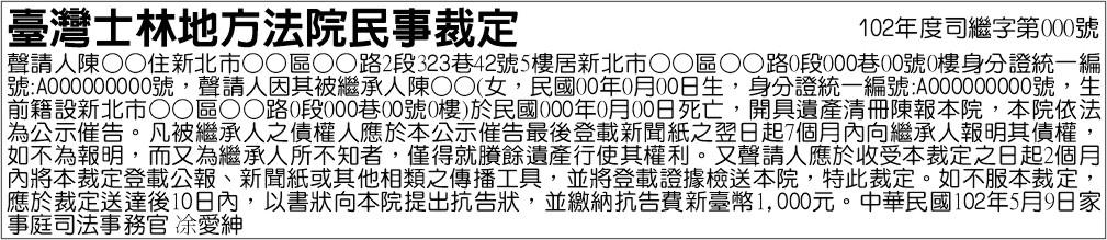 法院民事裁定限定繼承遺產清冊陳報