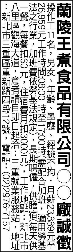 10209_四段13行外勞仲介公告.jpg