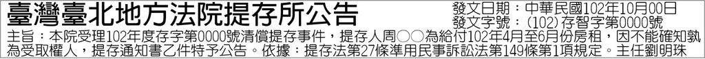 臺灣臺北地方法院提存所公告