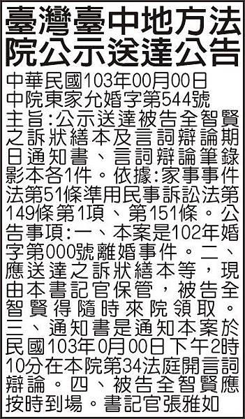 公示送達公告離婚事件海外版英文台灣日報