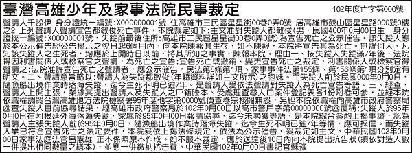 失蹤人口之公示送達、民事判決、民事裁定