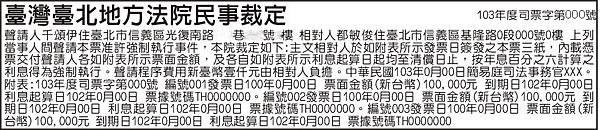 臺灣臺北地方法院民事裁定聲請本票准許強制執行事件