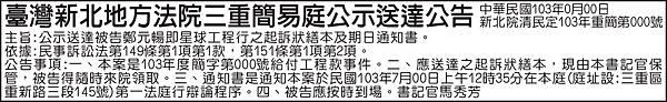 臺灣新北地方法院三重簡易庭公示送達公告