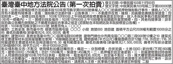 臺灣臺中地方法院公告第一次拍賣
