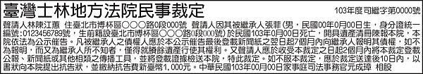 公示送達 民事判決 民事裁定 限定繼承 繼承公告
