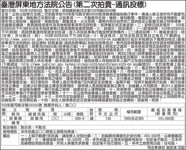 臺灣屏東地方法院公告(第二次拍賣-通訊投標)