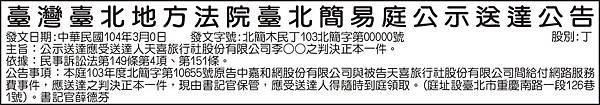 臺灣臺北地方法院臺北簡易庭公示送達公告