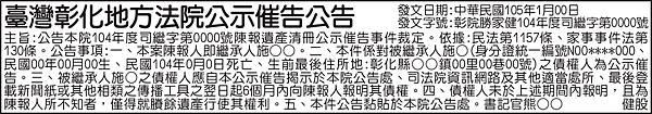 彰化地方法院公示催告限定繼承公告登報