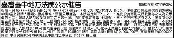 臺中地方法院公示催告支票遺失事件登報