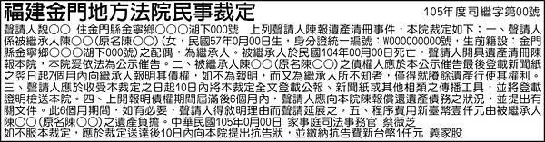 福建金門地方法院公告 限定繼承陳報遺產