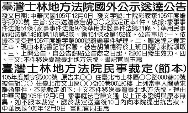 中國時報海外版公告.jpg