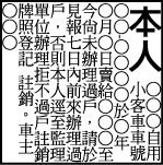刊登報紙廣告小客車拒不過戶公告.jpg