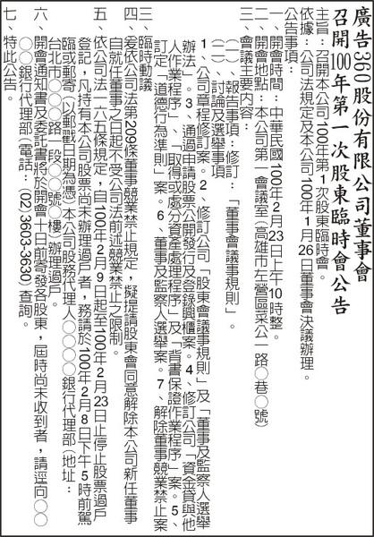 報紙公告第一次股東臨時會公告.jpg