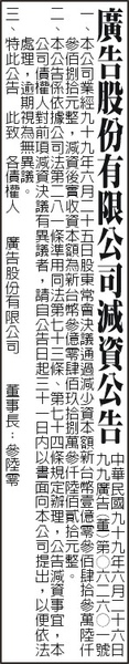 報紙公告公司減資公告.jpg