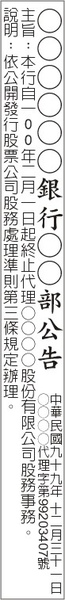 報紙公告結束股務代理公告.jpg
