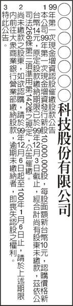 刊登新聞紙公司增資公告.jpg