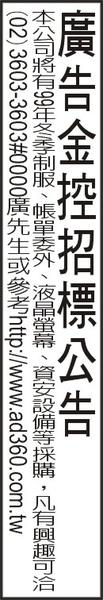 報紙公告招標公告.jpg