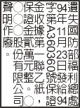 登報遺失收據公告.jpg