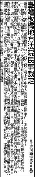 法院公告限定繼承公示催告.jpg